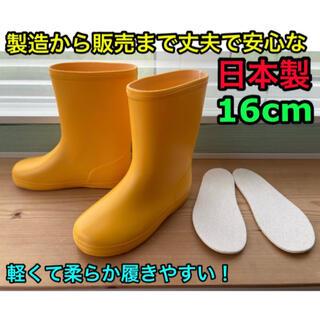【日本製】KIDSシンプルレインブーツ 16cm イエロー 中敷き付き