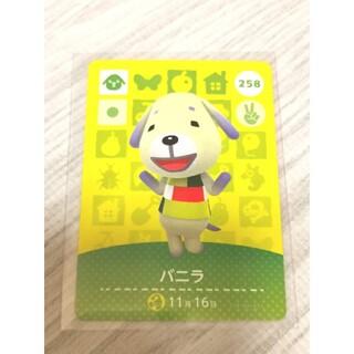 任天堂 - バニラ amiiboカード どうぶつの森 258