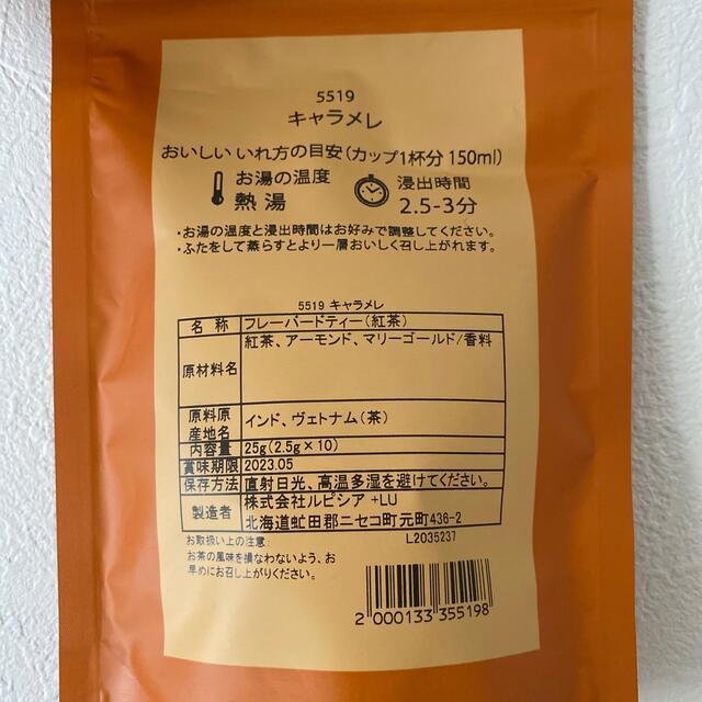 LUPICIA(ルピシア)のLUPICIA⭐︎ 食品/飲料/酒の飲料(茶)の商品写真