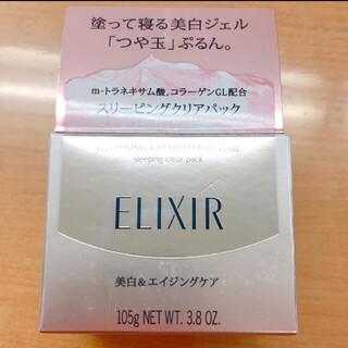 ELIXIR - エリクシール ホワイト スリーピングクリアパック C