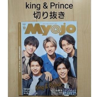 Johnny's - king&Prince 切り抜き Myojo
