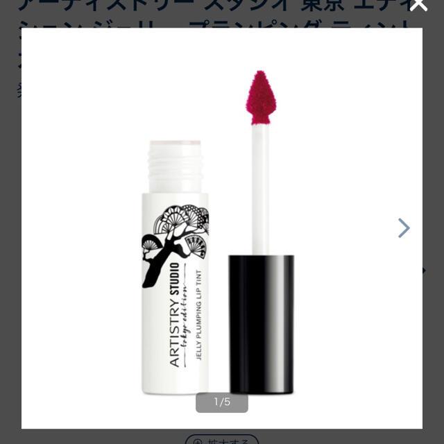 Amway(アムウェイ)のアーティストリースタジオ ティントリップ パーシモン コスメ/美容のベースメイク/化粧品(リップグロス)の商品写真