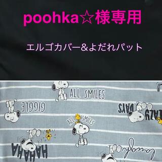 リピ割‼poohka☆様専用ページ エルゴカバー よだれパット(外出用品)
