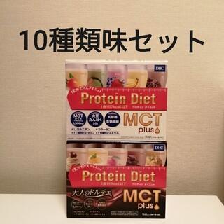 ディーエイチシー(DHC)のDHC プロテインダイエット mct (ダイエット食品)