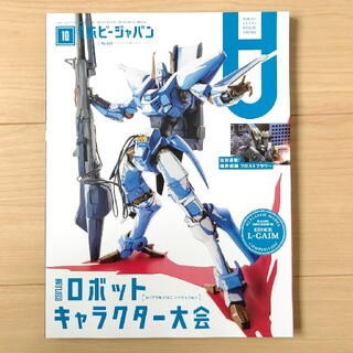 HobbyJAPAN - 月刊ホビージャパン2021年10月号