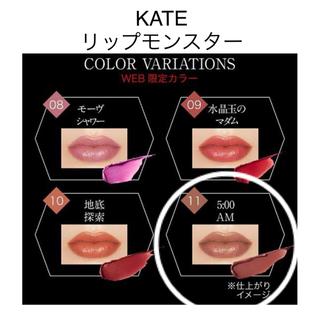 KATE - KATE(ケイト) リップモンスター 11 口紅 5:00AM