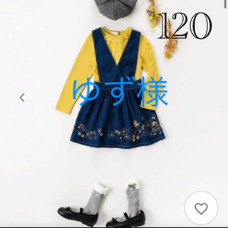 KP - ニットプランナー ジャンパースカート 120