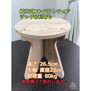 Snow Peak - 【新品】木製ジャグスタンド・ランタンスタンド チェア イス