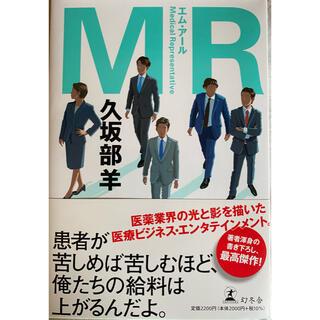 ゲントウシャ(幻冬舎)の『エム・アール(MR)』(文学/小説)