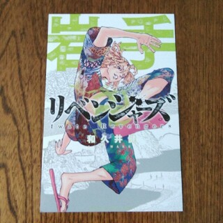 BANDAI - 東京卍リベンジャーズ イラストカード 岩手県 マイキー