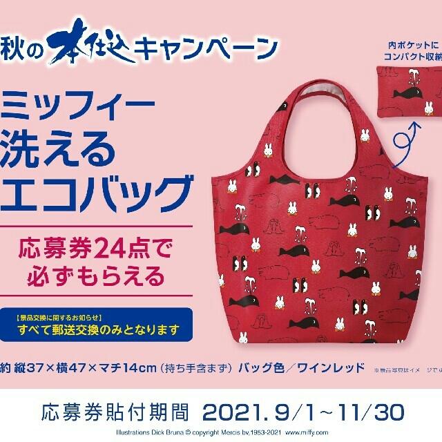 フジパン 秋のキャンペーン 2021 ミッフィーエコバッグ 応募券24点 レディースのバッグ(エコバッグ)の商品写真