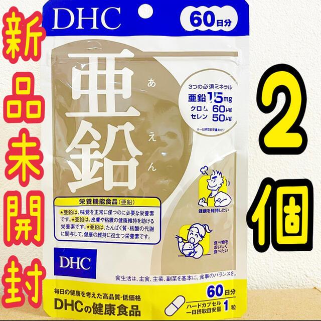 DHC(ディーエイチシー)のDHC 亜鉛 60日分×2袋 新品未開封 食品/飲料/酒の健康食品(その他)の商品写真