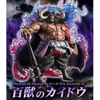 Portrait.Of.Pirates ワンピース 百獣のカイドウ pop未開封