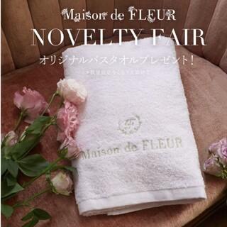 メゾンドフルール(Maison de FLEUR)のメゾンドフルール ノベルティ バスタオル (タオル/バス用品)