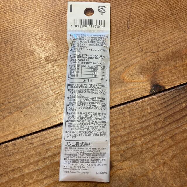 combi(コンビ)のコンビ ラクマグ インナーストロー 2本 キッズ/ベビー/マタニティの授乳/お食事用品(マグカップ)の商品写真