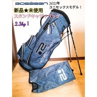 ロサーゼン(ROSASEN)の新品 ロサーセン ゴルフ キャディバッグ スタンドタイプ メンズ レディース(バッグ)