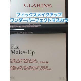 クラランス(CLARINS)の【新品】CLARINS フィックス メイクアップ ワンダーパーフェクトマスカラ(その他)