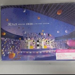 嵐 - 新品・未開封 アラフェス2020at国立競技場(通常盤/初回プレス仕様)