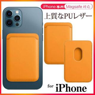 iPhone12 MagSafe対応 レザーウォレット カード入れ 橙色 S