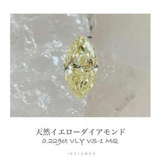 (R918-1)『中央宝石 VLY  VS-1』天然ダイアモンド 0.229ct