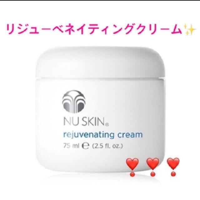 (お買い得)ニュースキンリジューベネイティングクリーム 保湿栄養クリーム   コスメ/美容のスキンケア/基礎化粧品(フェイスクリーム)の商品写真