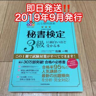 カドカワショテン(角川書店)の【書き込みなし❗️】秘書検定3級に面白いほど受かる本(資格/検定)