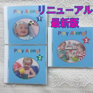 Disney - プレイアロング  最新版CD3枚セット リニューアル版 DWE  訳あり格安