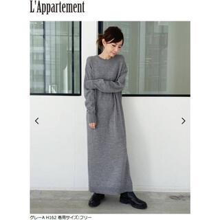アパルトモンドゥーズィエムクラス(L'Appartement DEUXIEME CLASSE)のL'Appartement Knit Dress ニットドレス(ロングワンピース/マキシワンピース)