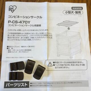 アイリスオーヤマ(アイリスオーヤマ)のコンビネーションサークル 屋根ジョイント 新品✨(かご/ケージ)