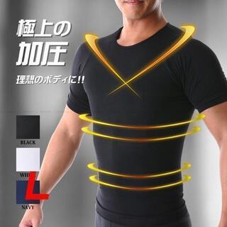 加圧シャツ 加圧インナー 半袖 ホワイト L(その他)