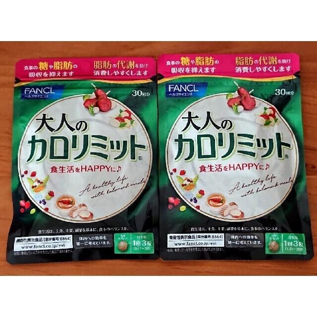 FANCL(ファンケル)の大人のカロリミット30回分 2袋 コスメ/美容のダイエット(ダイエット食品)の商品写真