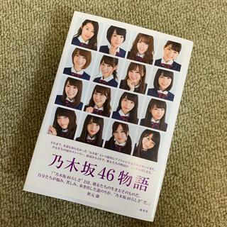 乃木坂46 - 乃木坂46物語
