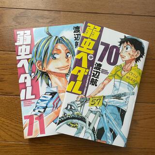 アキタショテン(秋田書店)の弱虫ペダル  70巻、71巻(少年漫画)