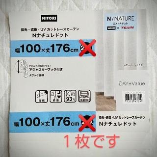 ニトリ - ニトリ「Nナチュレドット」カーテン(1枚)