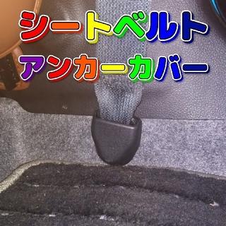ホンダ純正シートベルトアンカーボルト化粧カバー2個セット(車内アクセサリ)