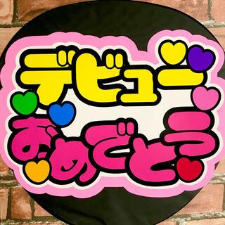 デビューおめでとう ①ピンク ファンサ 団扇屋さん(アイドルグッズ)