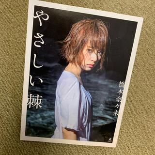 ノギザカフォーティーシックス(乃木坂46)のやさしい棘(アート/エンタメ)