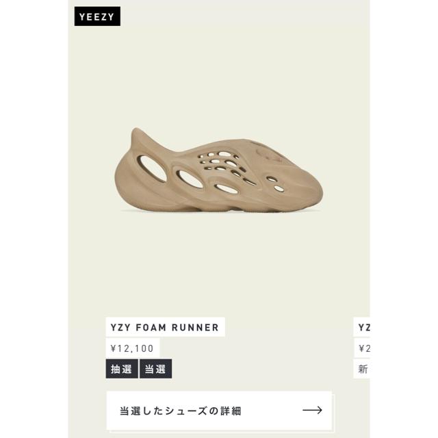 adidas(アディダス)のadidas YZY FOAM RUNNER OCHRE 27.5 yeezy  メンズの靴/シューズ(サンダル)の商品写真