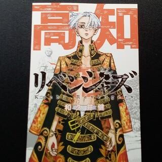 講談社 - 東京リベンジャーズ イラストカード 高知