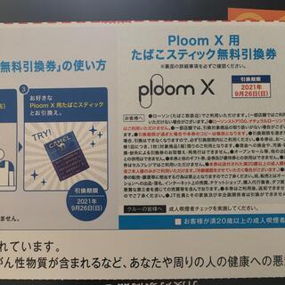 PloomX  たばこスティック無料引換券 プルームエックス