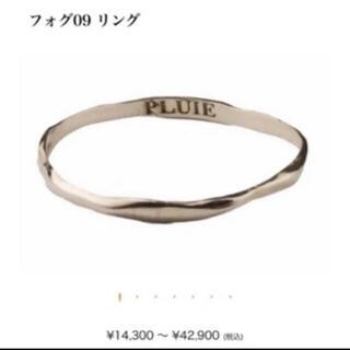 ビームス(BEAMS)のプリュイ フォグ09リング 13号(リング(指輪))