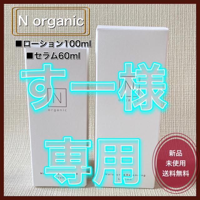 N organic バランシング ローション 100ml  セラム60ml コスメ/美容のスキンケア/基礎化粧品(化粧水/ローション)の商品写真