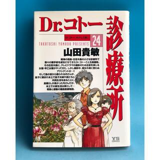 Dr.コトー診療所 24巻・山田貴敏(青年漫画)