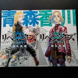 講談社 - 東京リベンジャーズ イラストカード 青森・香川2枚セット