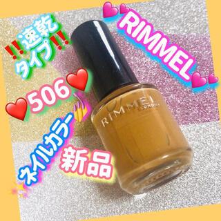 リンメル(RIMMEL)の新品★リンメル スピーディフィニッシュ506 7ml RIMMEL ネイルカラー(マニキュア)