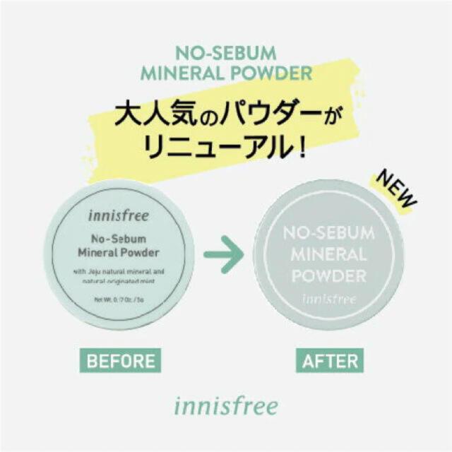 Innisfree(イニスフリー)のinnisfree イニスフリー ノーセバム ミネラルパウダー コスメ/美容のベースメイク/化粧品(フェイスパウダー)の商品写真