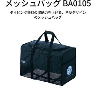 ツサ(TUSA)のダイビングメッシュバッグ(マリン/スイミング)