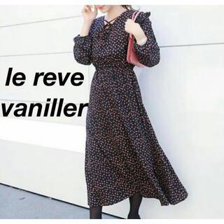 ル レーヴ ヴァニレ(le reve vaniller)の美品*le reve vaniller 花柄 ロングワンピース マキシワンピース(ロングワンピース/マキシワンピース)