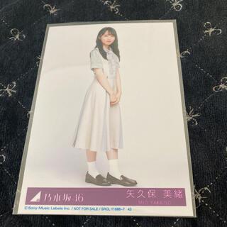 乃木坂46 - 乃木坂46 生写真 僕は僕を好きになる 矢久保美緒 ヒキ