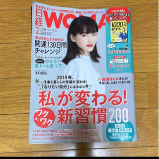 ニッケイビーピー(日経BP)の日経WOMAN 日経ウーマン 2019年2月号(ビジネス/経済/投資)